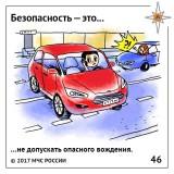 Безопасность - это не допускать опасного вождения