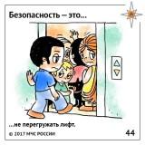 Безопасность - это не перегружать лифт